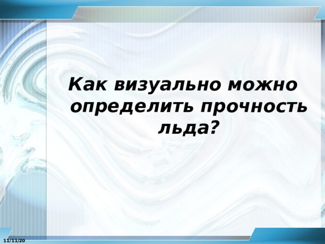 Как визуально можно определить прочность льда? 11/11/20