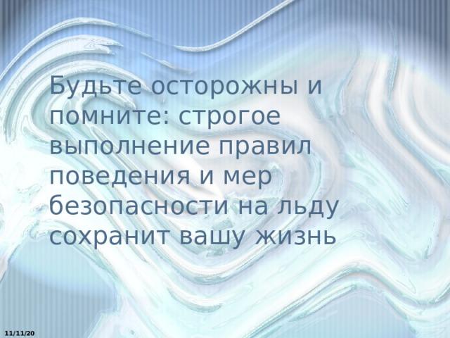 Будьте осторожны и помните: строгое выполнение правил поведения и мер безопасности на льду сохранит вашу жизнь 11/11/20