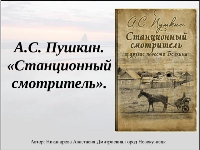А.С. Пушкин. «Станционный смотритель».