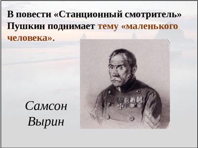 В повести «Станционный смотритель» Пушкин поднимает тему «маленького человека». Самсон Вырин