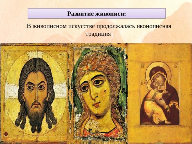 Развитие живописи: В живописном искусстве продолжалась иконописная традиция