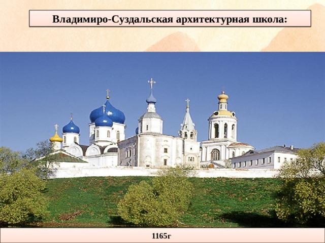 Владимиро-Суздальская архитектурная школа: 1165г