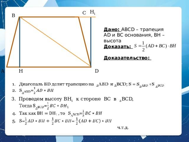 H 1 C B Дано: ABCD – трапеция AD и BC основания, BH – высота Доказать:  Доказательство: D H A  Проведем высоту BH 1 к стороне BC в ∆ BCD,