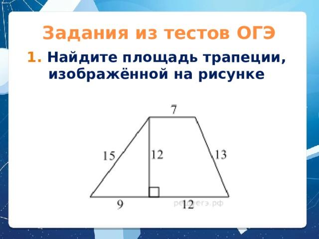 Задания из тестов ОГЭ 1. Найдите площадь трапеции, изображённой на рисунке