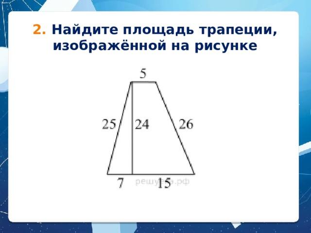 2. Найдите площадь трапеции, изображённой на рисунке