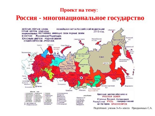 Проект на тему : Россия - многонациональное государство Подготовил: ученик 3«А» класса Праздничных С.А.