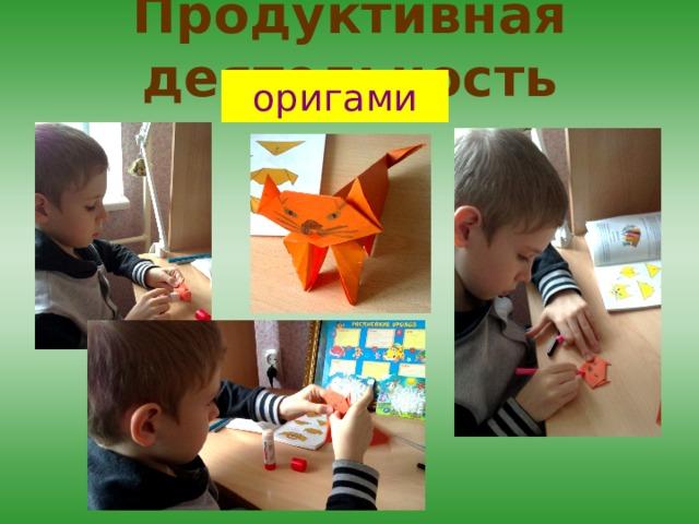 Продуктивная деятельность  оригами