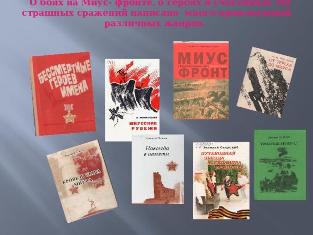 О боях на Миус- фронте, о героях и участниках тех страшных сражений написано много произведений различных жанров.