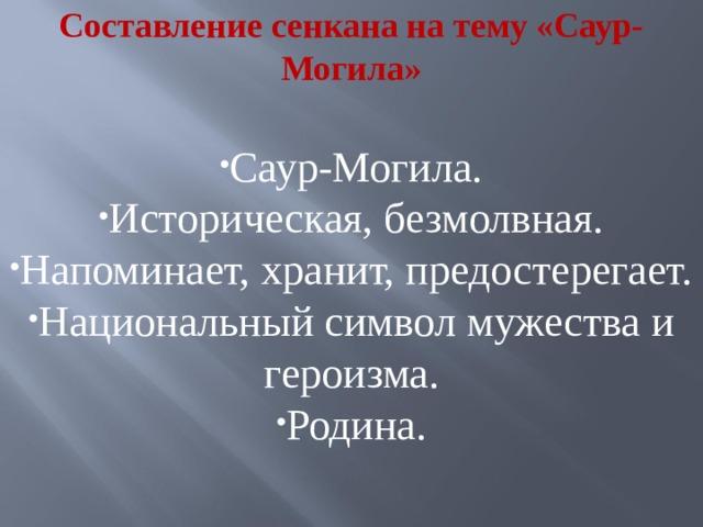 Составление сенкана на тему «Саур-Могила»