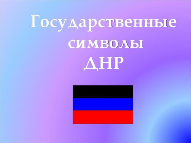 Государственные  символы ДНР