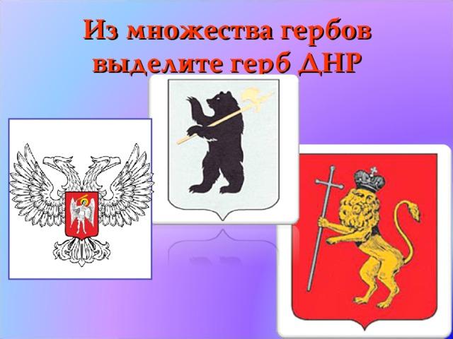 Из множества гербов выделите герб ДНР