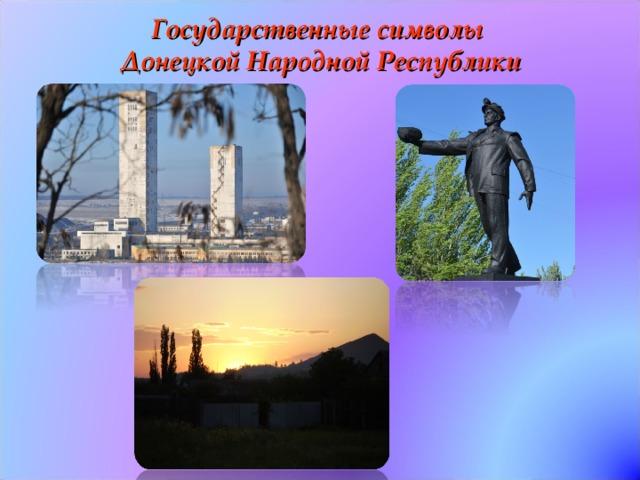 Государственные символы  Донецкой Народной Республики