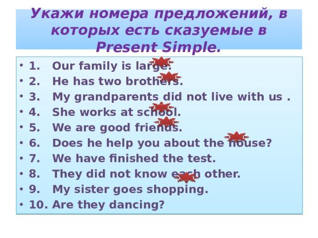 Укажи номера предложений, в которых есть сказуемые в Present Simple.