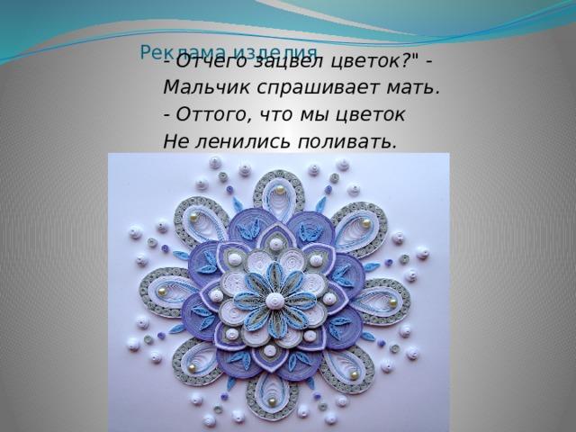Реклама изделия   - Отчего зацвел цветок?