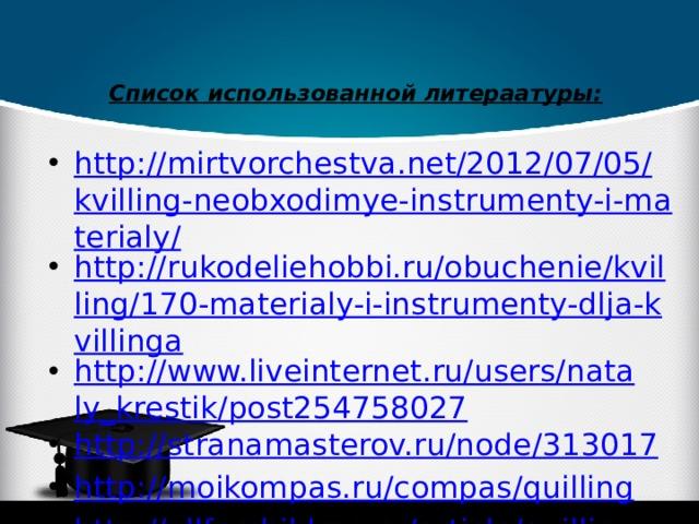 Список использованной литераатуры: