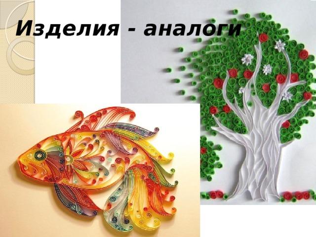 Изделия - аналоги