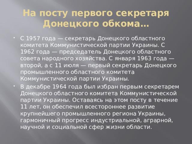 На посту первого секретаря Донецкого обкома…