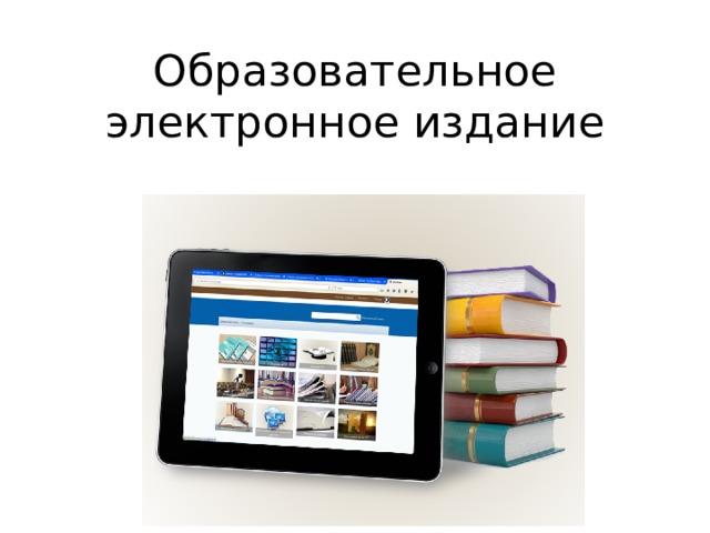 Образовательное  электронное издание