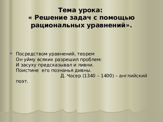 Тема урока:  « Решение задач с помощью рациональных уравнений».