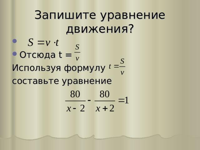 Запишите уравнение движения? Отсюда t = Используя формулу составьте уравнение