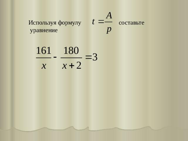Используя формулу составьте  уравнение