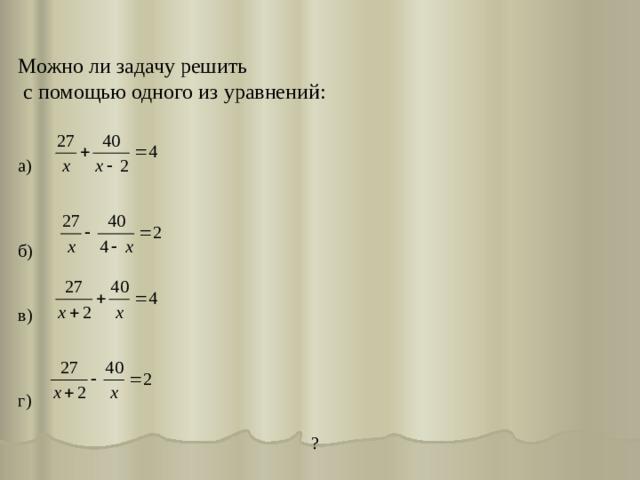 Можно ли задачу решить  с помощью одного из уравнений:    а) б)   в) г)  ?