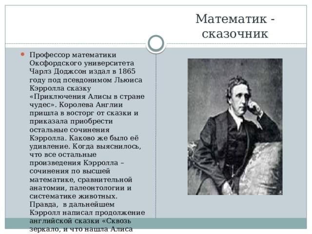 Математик - сказочник