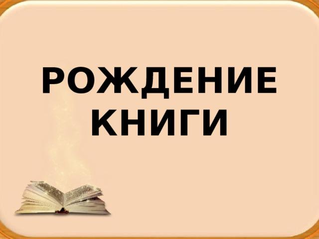 РОЖДЕНИЕ КНИГИ