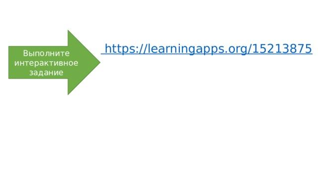 Выполните интерактивное задание https ://learningapps.org/15213875