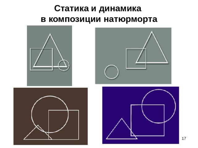 Статика и динамика  в композиции натюрморта