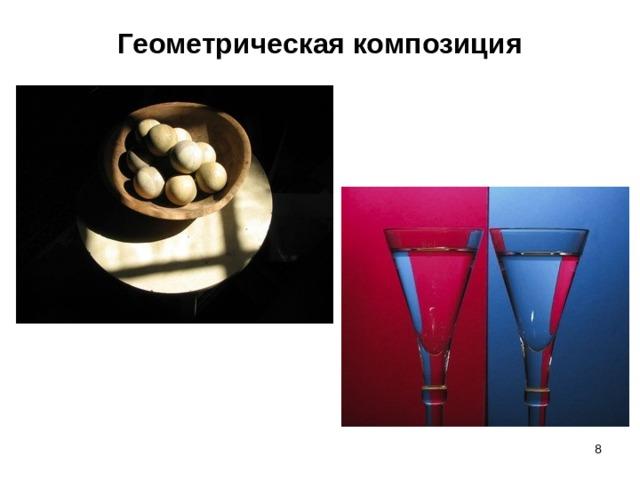 Геометрическаякомпозиция