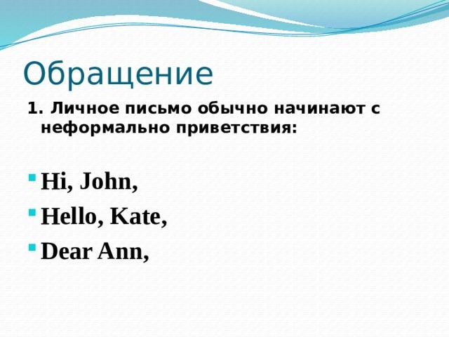 Обращение 1. Личное письмо обычно начинают с неформально приветствия: