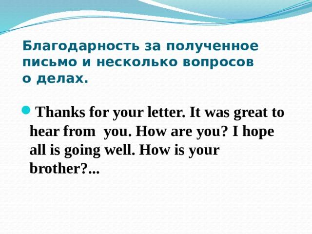 Благодарность за полученное письмо и несколько вопросов о делах.