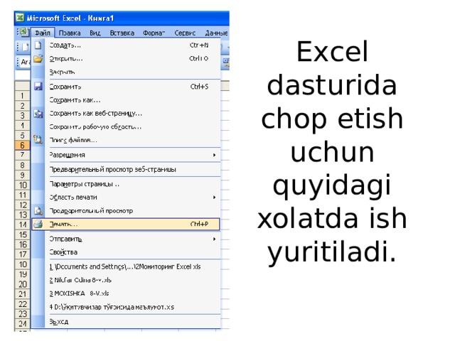 Excel dasturida chop etish uchun quyidagi xolatda ish yuritiladi.