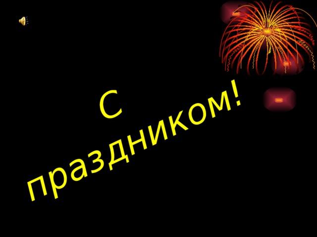 C праздником!