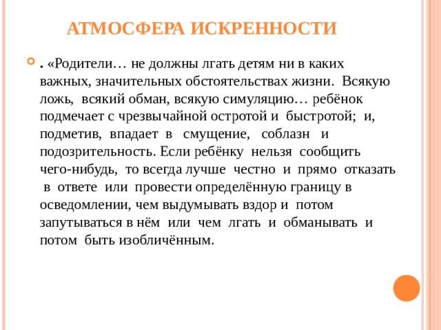 АТМОСФЕРА ИСКРЕННОСТИ