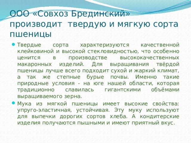 ООО «Совхоз Брединский» производит твердую и мягкую сорта пшеницы
