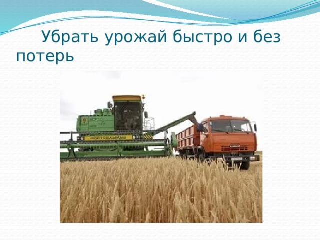 Убрать урожай быстро и без потерь