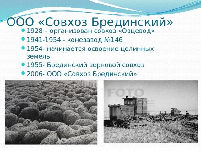 ООО «Совхоз Брединский»