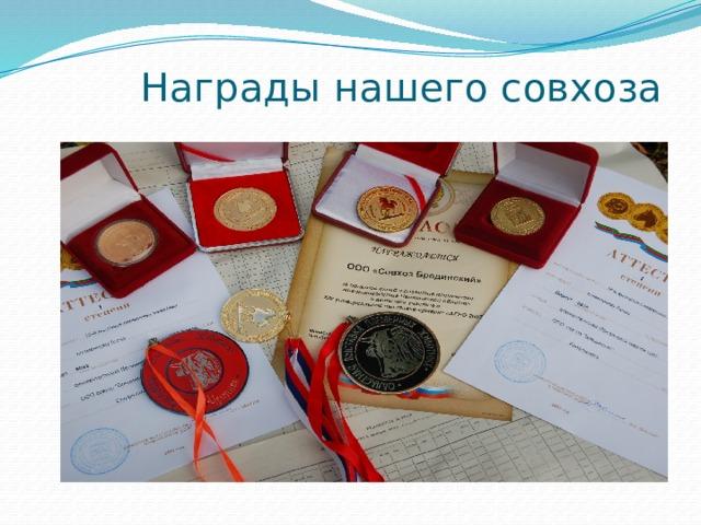 Награды нашего совхоза
