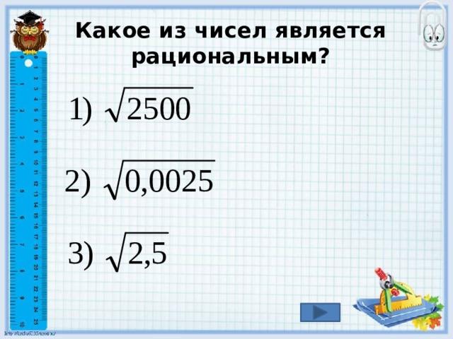 Какое из чисел является рациональным?