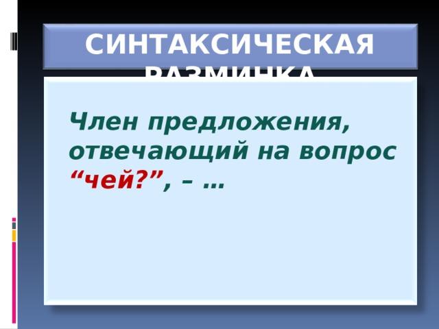 СИНТАКСИЧЕСКАЯ РАЗМИНКА