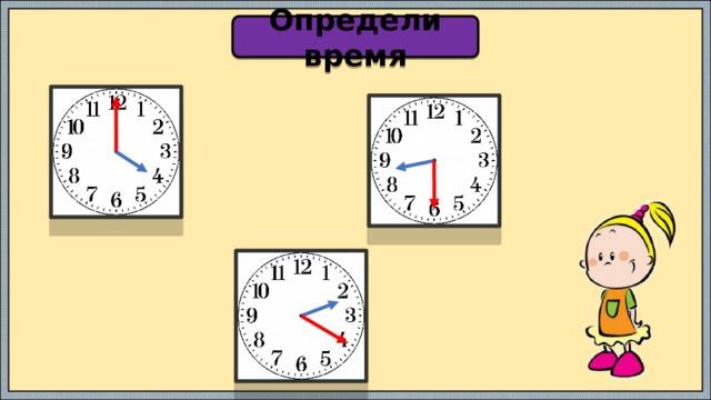 Определи время