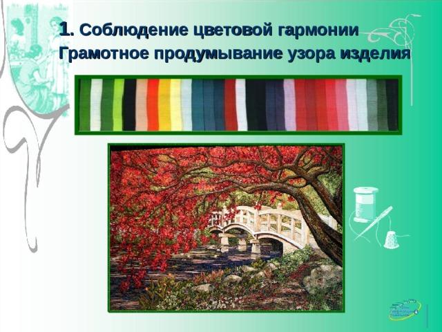1 . Соблюдение цветовой гармонии Грамотное продумывание узора изделия
