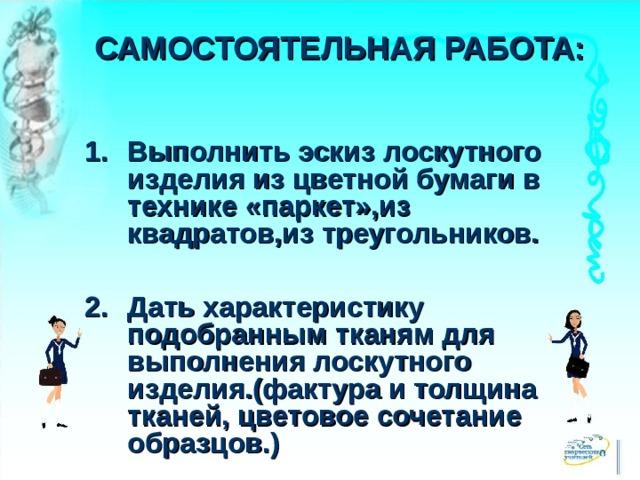САМОСТОЯТЕЛЬНАЯ РАБОТА: