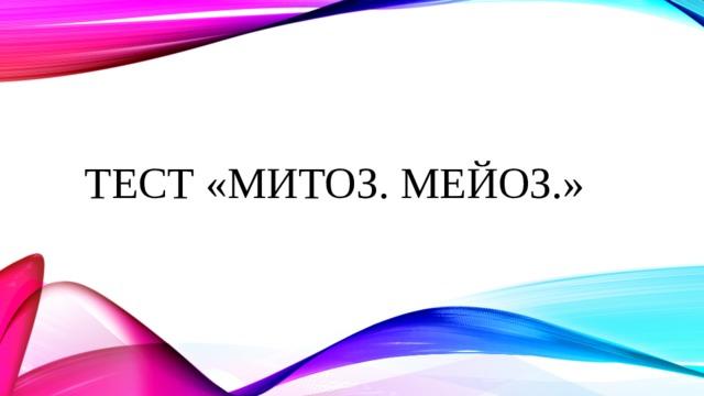 Тест «Митоз. мейоз.»