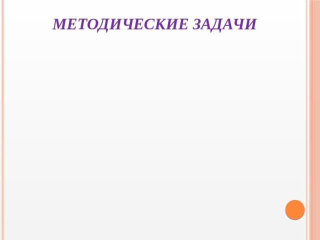 Методические задачи
