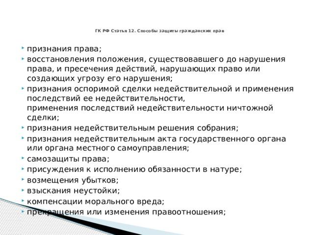 ГК РФСтатья 12. Способы защиты гражданских прав