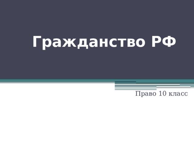 Гражданство РФ Право 10 класс