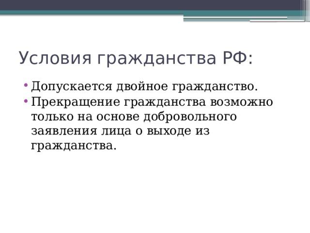 Условия гражданства РФ: